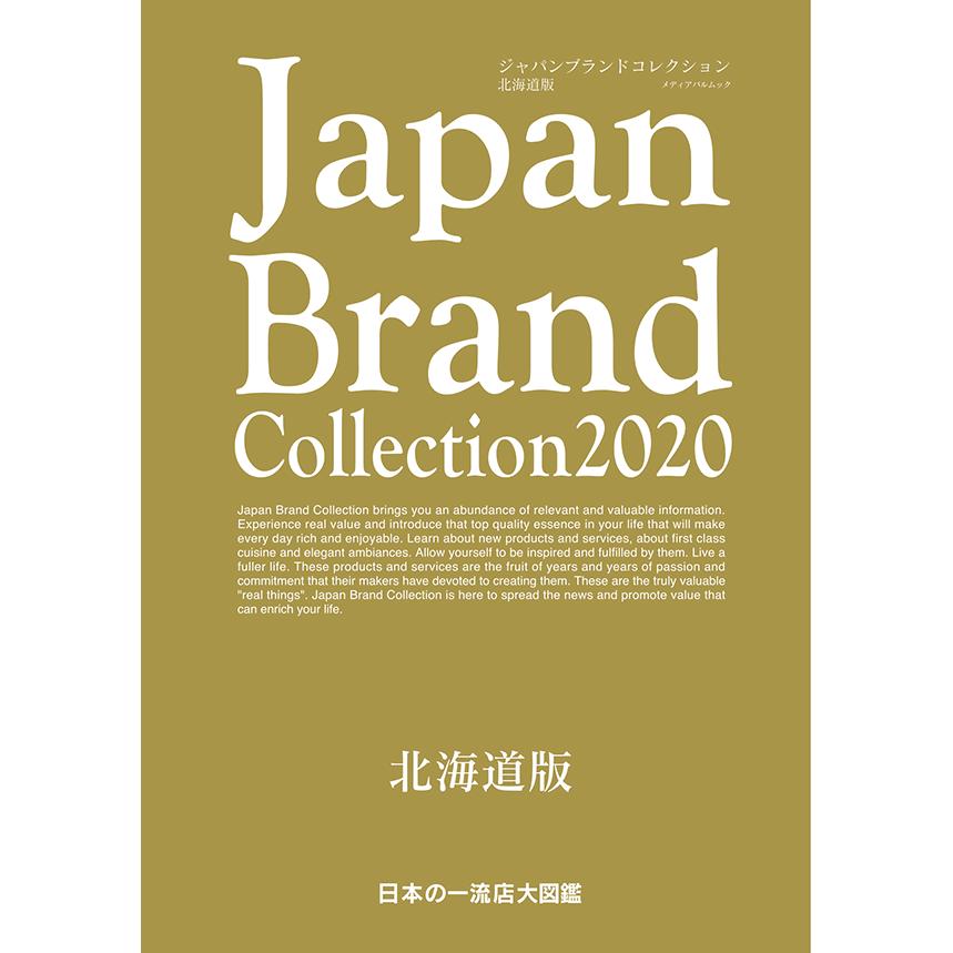 Japan Brand Collection 2020 北海道版