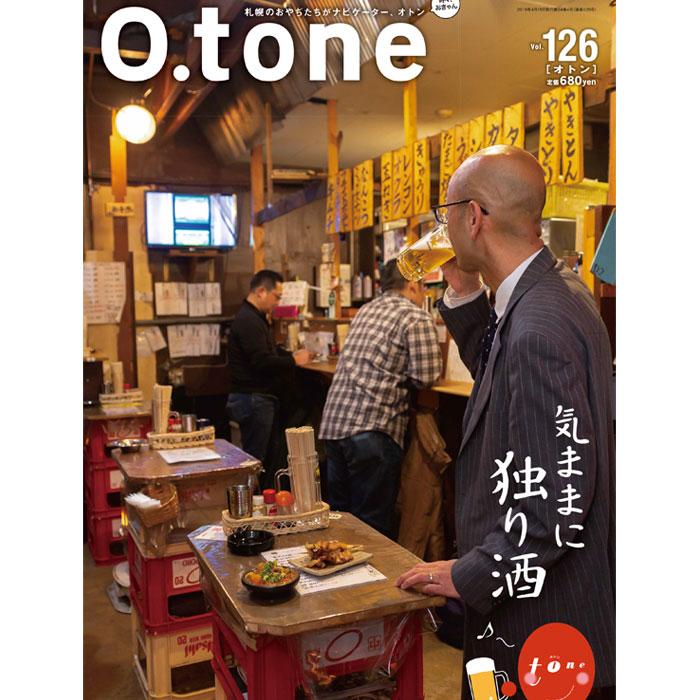 O.tone 4月号 [vol.126]