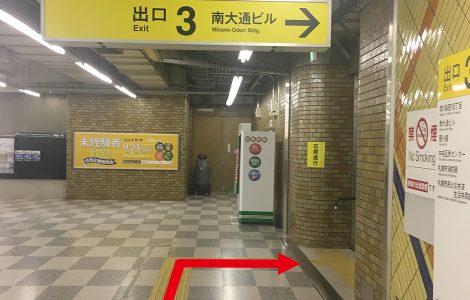 地下鉄西11丁目駅「3番出口」の階段を上がり