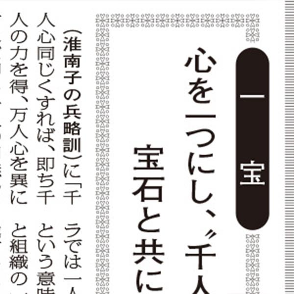 2015/08 道新スポーツ