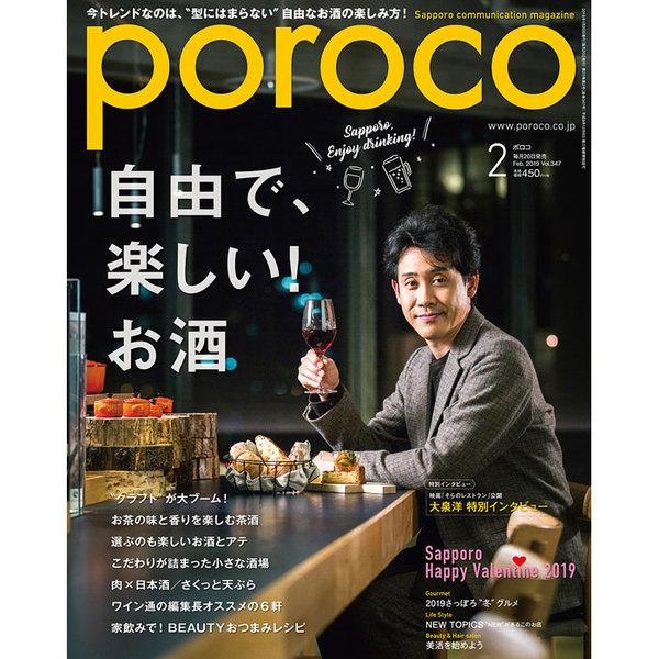2019/01 poroco-ポロコ-2月号