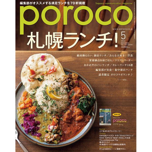 2019/05 poroco-ポロコ-5月号