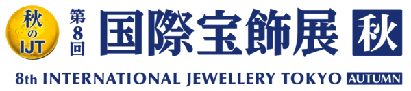 第7回 国際宝飾展AUTUMN 参加