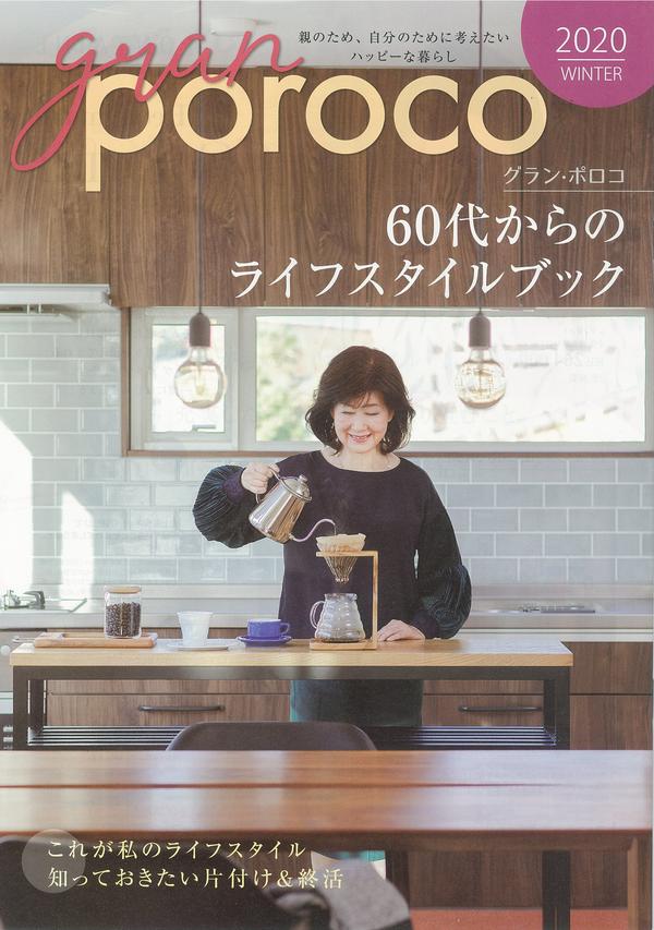 2019/12/20 poroco-ポロコ-1月号  gran poroco 2020WINTER