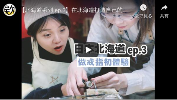 手作り結婚指輪 工房スミス札幌店に 台湾人気YouTuberご来店