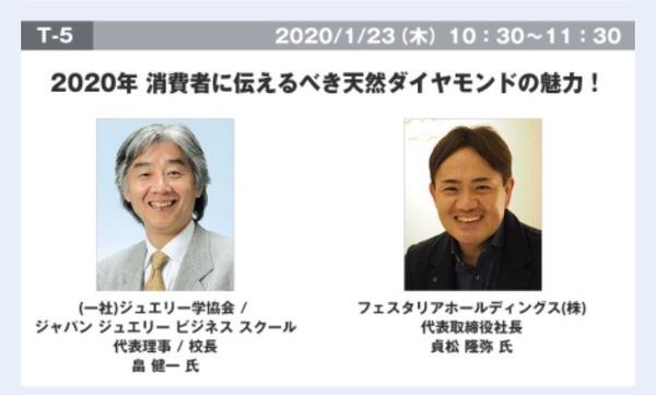 第31回 東京国際宝飾展 セミナー「2020年 消費者に伝えるべき天然ダイヤモンドの魅力!」参加