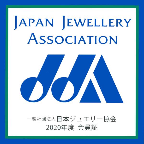 一般社団法人 日本ジュエリー 協会2020年度会員 更新