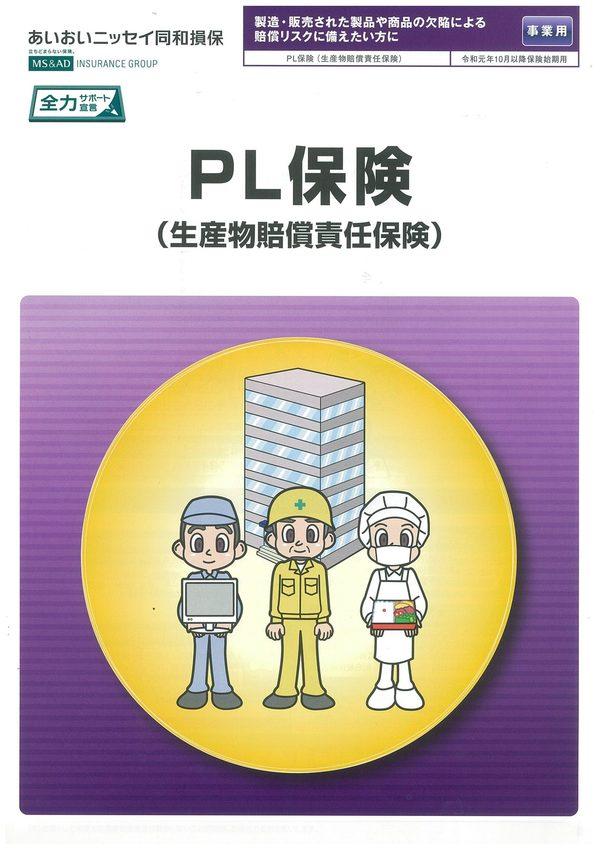 PL保険(生産物賠償責任保険) 加入