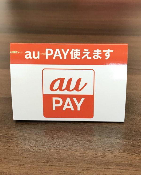 「au PAY」でのお支払いが可能になりました